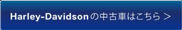 HARLEY-DAVIDSON Balcom