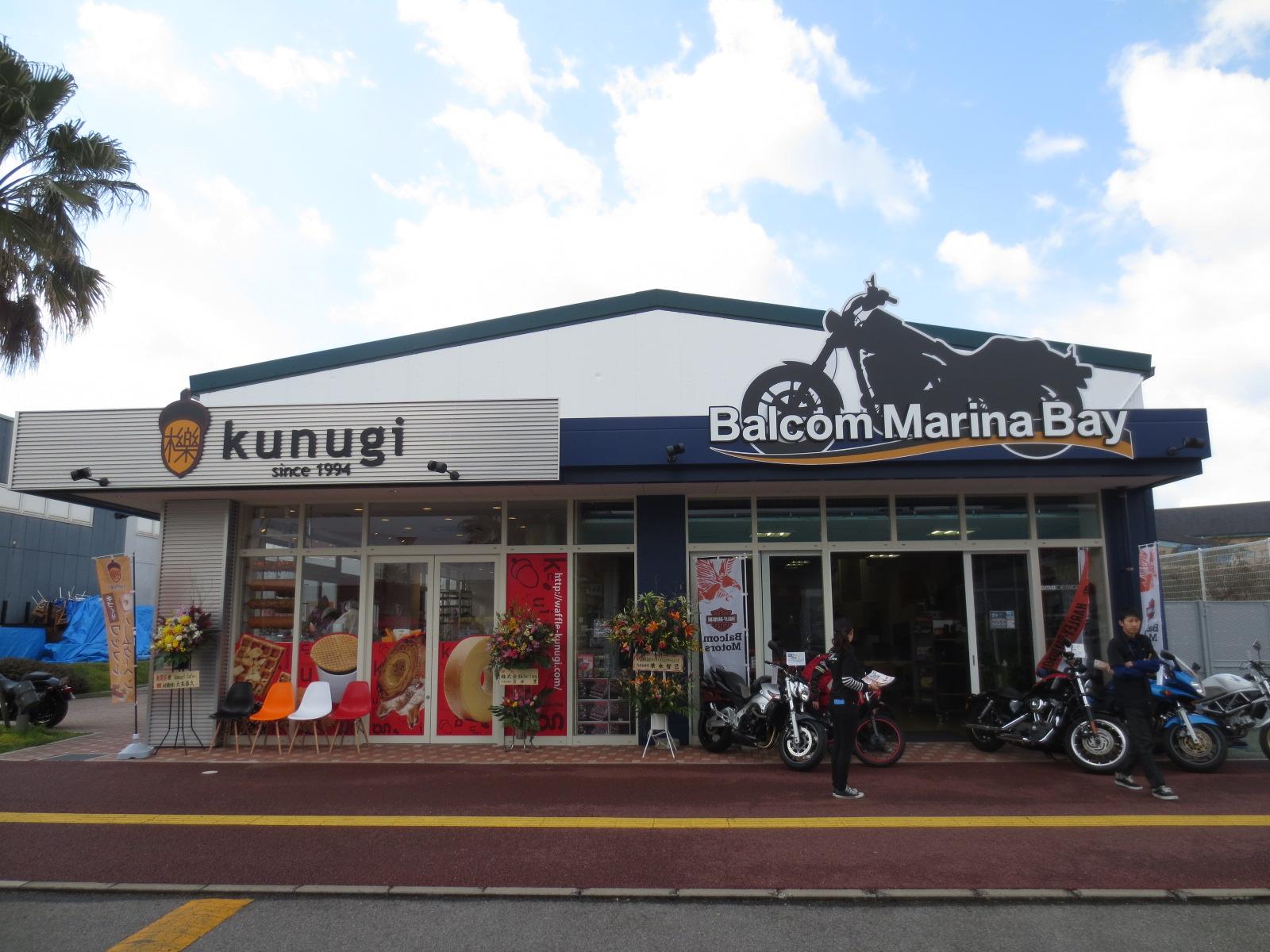 balcom marina bay 二輪専門店 株式会社バルコム