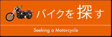 バイクを探す