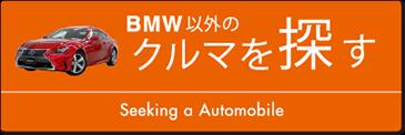 BMW以外のクルマを探す