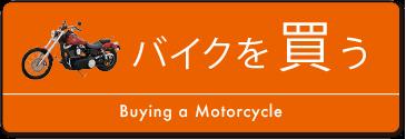 バイクを買う
