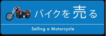 バイクを売る