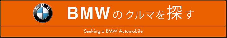 BMWのクルマを探す